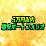 【FX自動売買】5万円以内の低価格EA最強ポートフォリオ