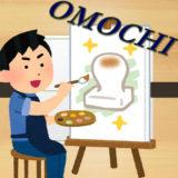 【FX自動売買EA】OMOCHIの評価・レビュー・検証結果まとめ