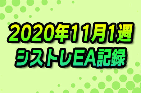【FX自動売買】EAシストレ週間成績(2020年11月1週)