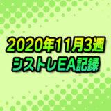 【FX自動売買】EAシストレ週間成績(2020年11月3週)