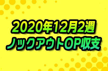 【ノックアウトオプション】2020年12月2週の収支報告