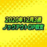 【ノックアウトオプション】2020年12月3週の収支報告