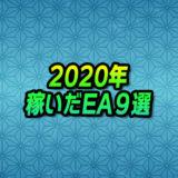 【自動売買】2020年稼いでくれたEA9選