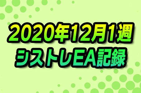 【FX自動売買】EAシストレ週間成績(2020年12月1週)