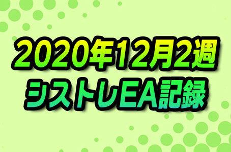 【FX自動売買】EAシストレ週間成績(2020年12月2週)