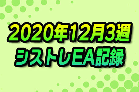 【FX自動売買】EAシストレ週間成績(2020年12月3週)
