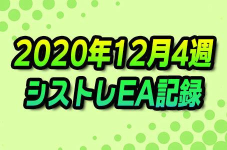 【FX自動売買】EAシストレ週間成績(2020年12月4週)