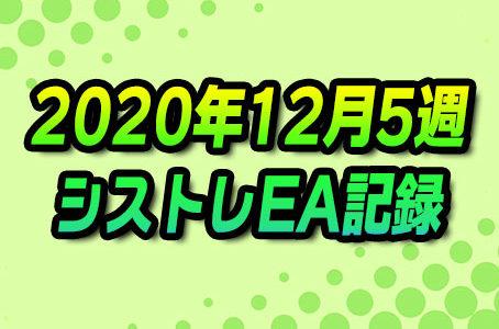 【FX自動売買】EAシストレ週間成績(2020年12月5週)