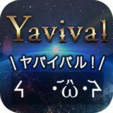 無料でEAがもらえる!FOREX EXCHANGEタイアップキャンペーン「Yavival」の解説