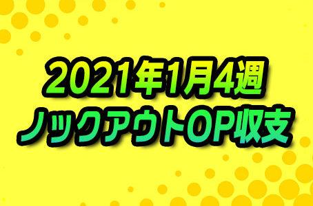 【ノックアウトオプション】2021年1月4週の収支報告