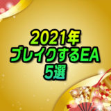 【自動売買FX】2021年稼ぐEA5選