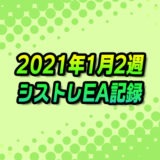 【FX自動売買】EAシストレ週間成績(2021年1月2週)