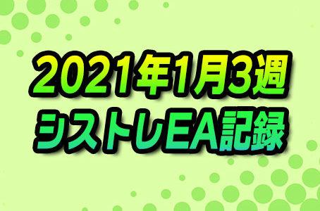 【FX自動売買】EAシストレ週間成績(2021年1月3週)