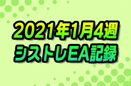 【FX自動売買】EAシストレ週間成績(2021年1月4週)