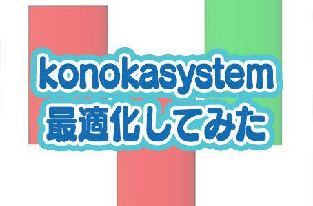 話題のkonokasystemを最適化してみた