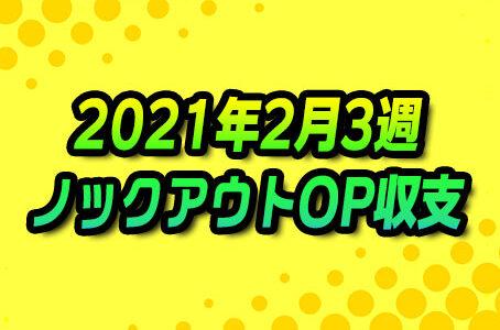 【ノックアウトオプション】2021年2月3週の収支報告