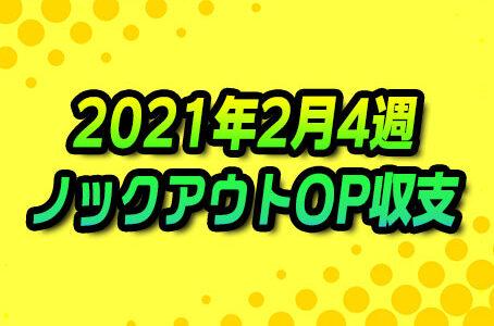 【ノックアウトオプション】2021年2月4週の収支報告