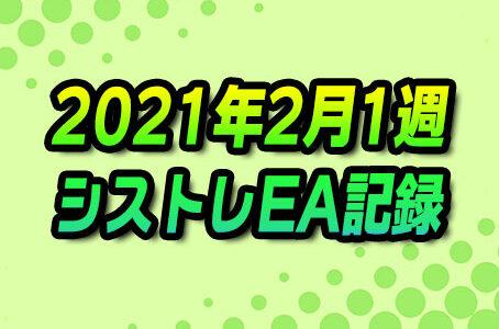 【FX自動売買】EAシストレ週間成績(2021年2月1週)