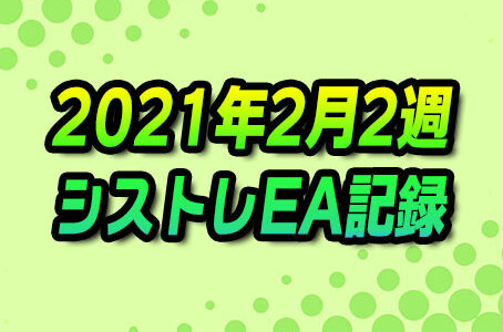 【FX自動売買】EAシストレ週間成績(2021年2月2週)