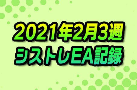 【FX自動売買】EAシストレ週間成績(2021年2月3週)