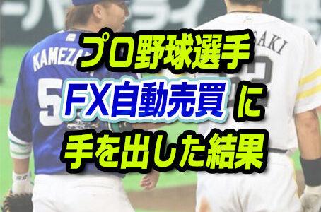 【悲報】プロ野球選手「亀澤恭平」FX自動売買に手を出したら詐欺と疑われる