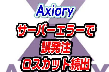 海外FX業者Axioryさん、やらかす。EA勢はとんでもない大損に(補償あり)