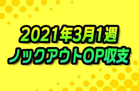 【ノックアウトオプション】2021年3月1週の収支報告
