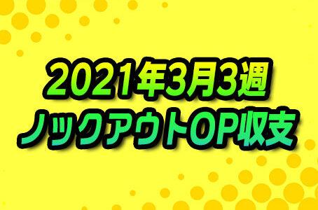 【ノックアウトオプション】2021年3月3週の収支報告