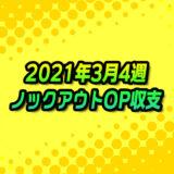 【ノックアウトオプション】2021年3月4週の収支報告