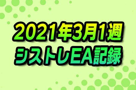 【FX自動売買】EAシストレ週間成績(2021年3月1週)