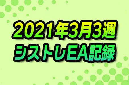 【FX自動売買】EAシストレ週間成績(2021年3月3週)