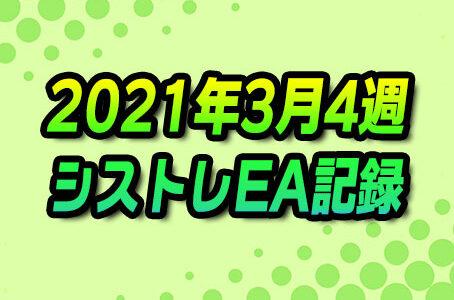 【FX自動売買】EAシストレ週間成績(2021年3月4週)