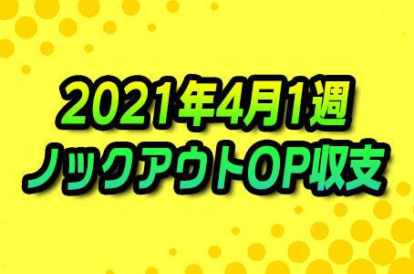 【ノックアウトオプション】2021年4月1週の収支報告