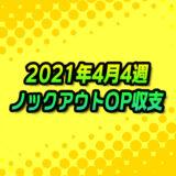 【ノックアウトオプション】2021年4月4週の収支報告