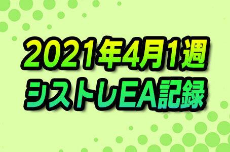 【FX自動売買】EAシストレ週間成績(2021年4月1週)