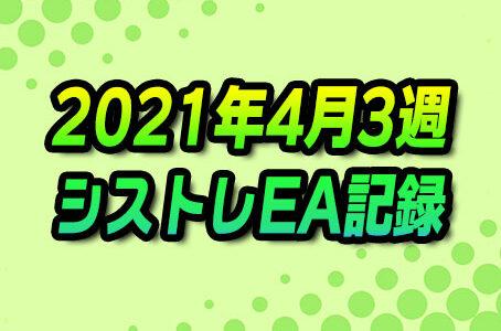 【FX自動売買】EAシストレ週間成績(2021年4月3週)