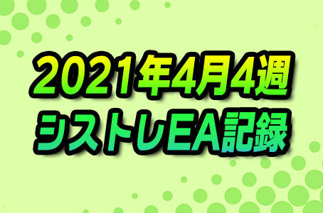 【FX自動売買】EAシストレ週間成績(2021年4月4週)