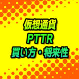 【仮想通貨】PTTRの買い方・将来性・ニュースまとめ