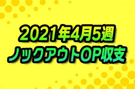 【ノックアウトオプション】2021年4月5週の収支報告