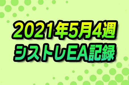 【FX自動売買】EAシストレ週間成績(2021年5月4週)