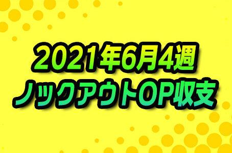 【ノックアウトオプション】2021年6月4週の収支報告
