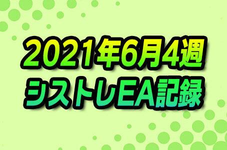 【FX自動売買】EAシストレ週間成績(2021年6月4週)