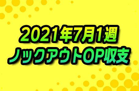 【ノックアウトオプション】2021年7月1週の収支報告