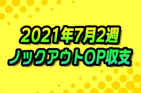 【ノックアウトオプション】2021年7月2週の収支報告