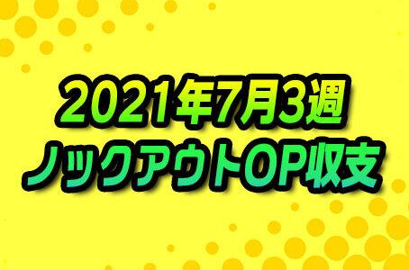 【ノックアウトオプション】2021年7月3週の収支報告