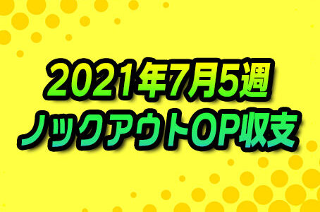 【ノックアウトオプション】2021年7月5週の収支報告