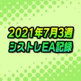 【FX自動売買】EAシストレ週間成績(2021年7月3週)
