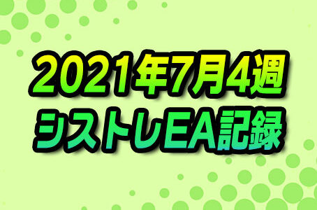 【FX自動売買】EAシストレ週間成績(2021年7月4週)