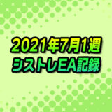 【FX自動売買】EAシストレ週間成績(2021年7月1週)