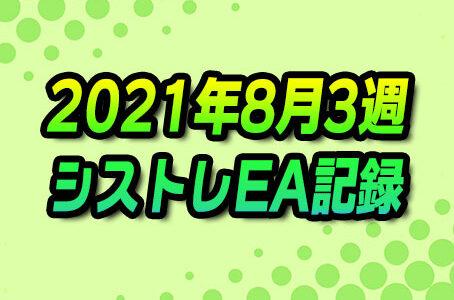 【FX自動売買】EAシストレ週間成績(2021年8月3週)